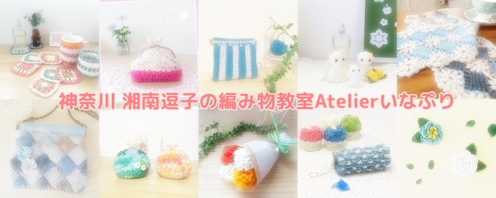 神奈川・湘南逗子の編み物教室 Atelierいなぷり
